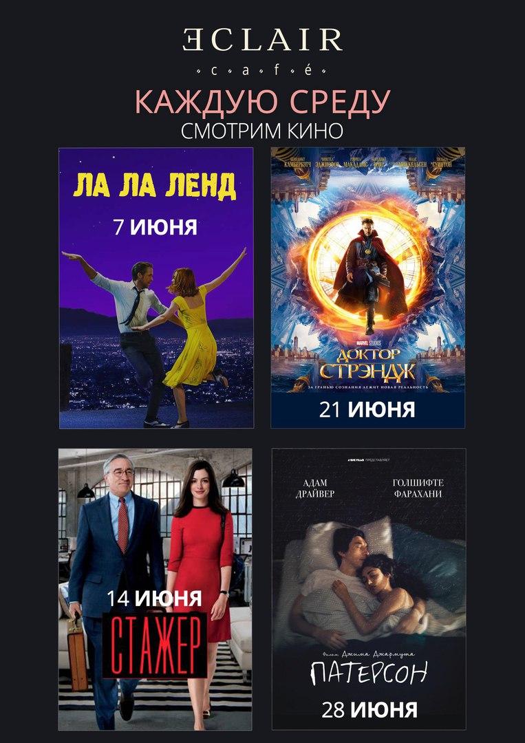 Кино июнь