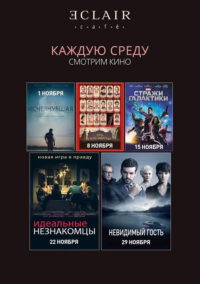 Кино ноябрь