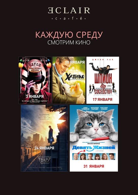 Кино январь сайт