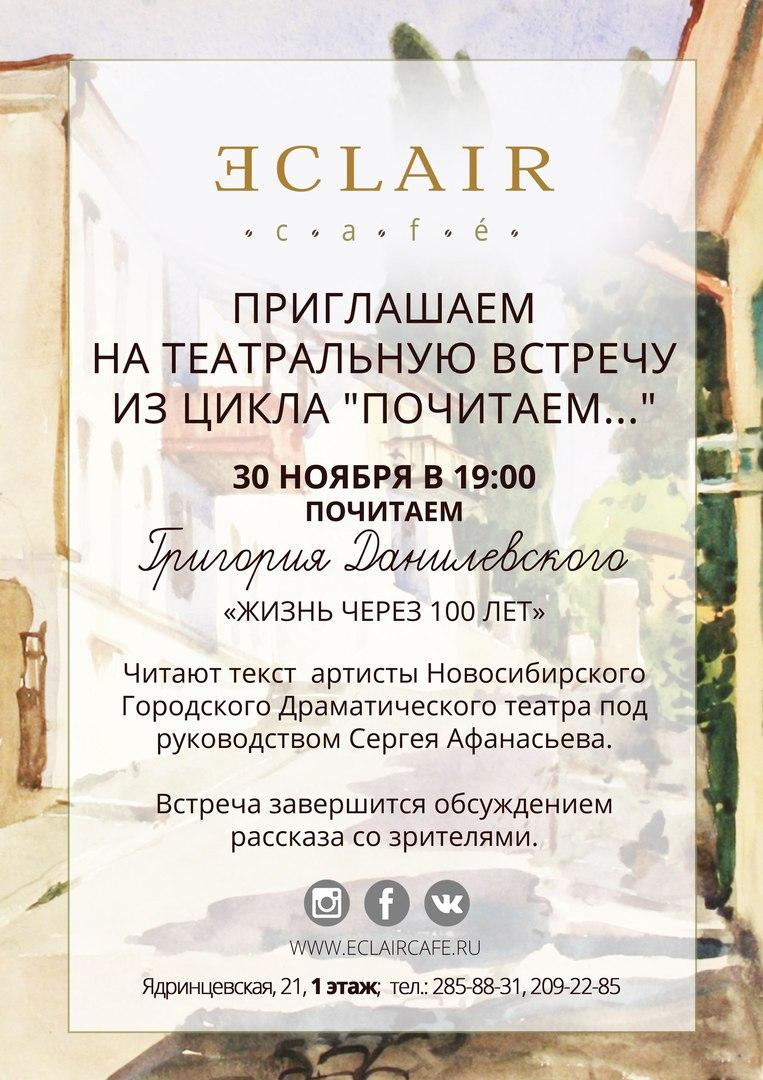 Театр 30.11
