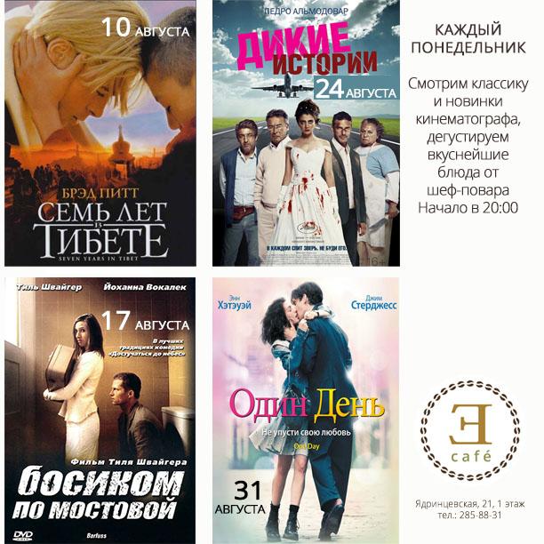 фильмы август