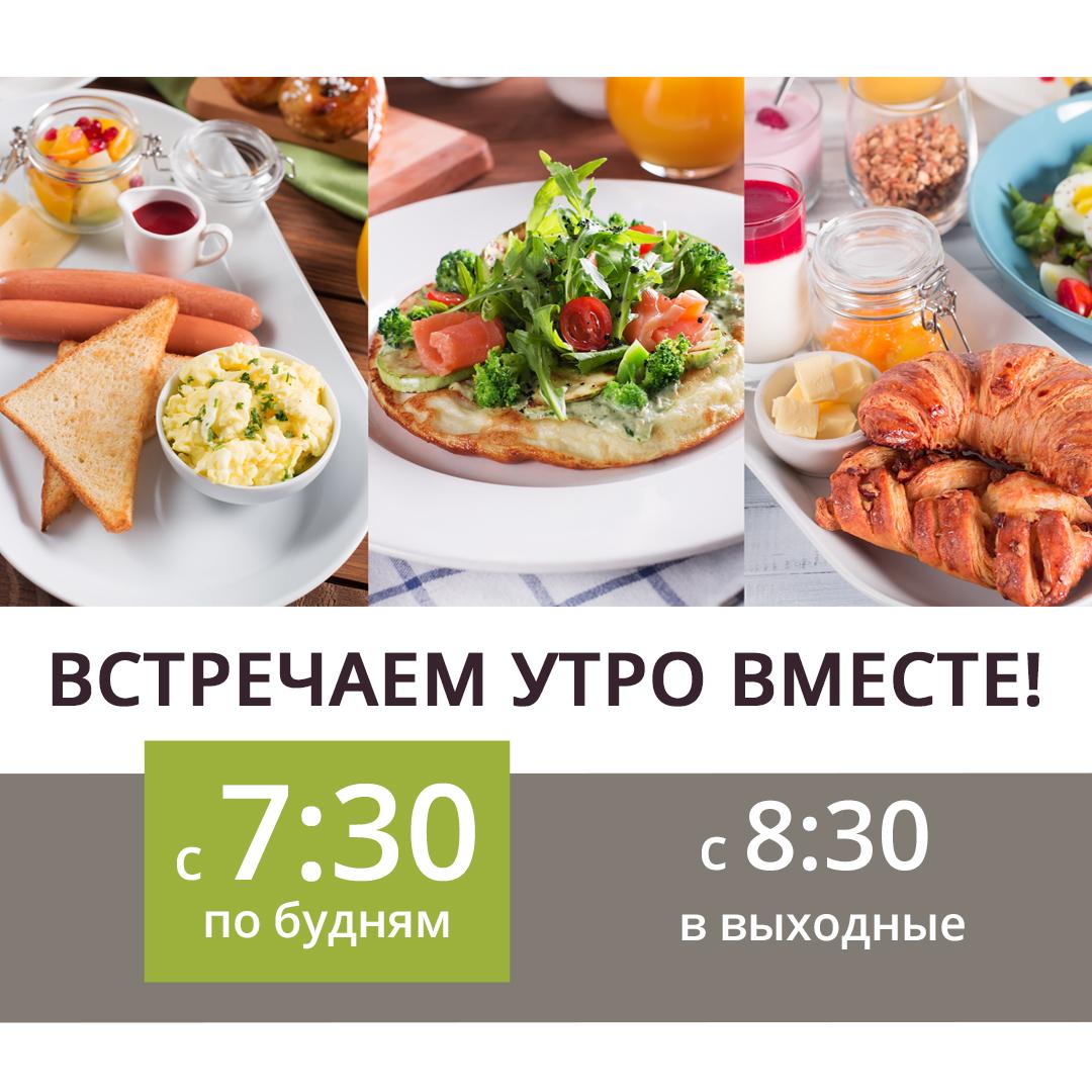 про завтраки с 7-30 (1)